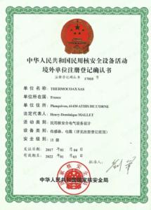 HAF 604 certification
